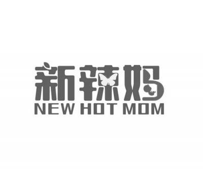 新辣妈 商标转让